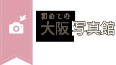 大阪の写真館徹底解剖